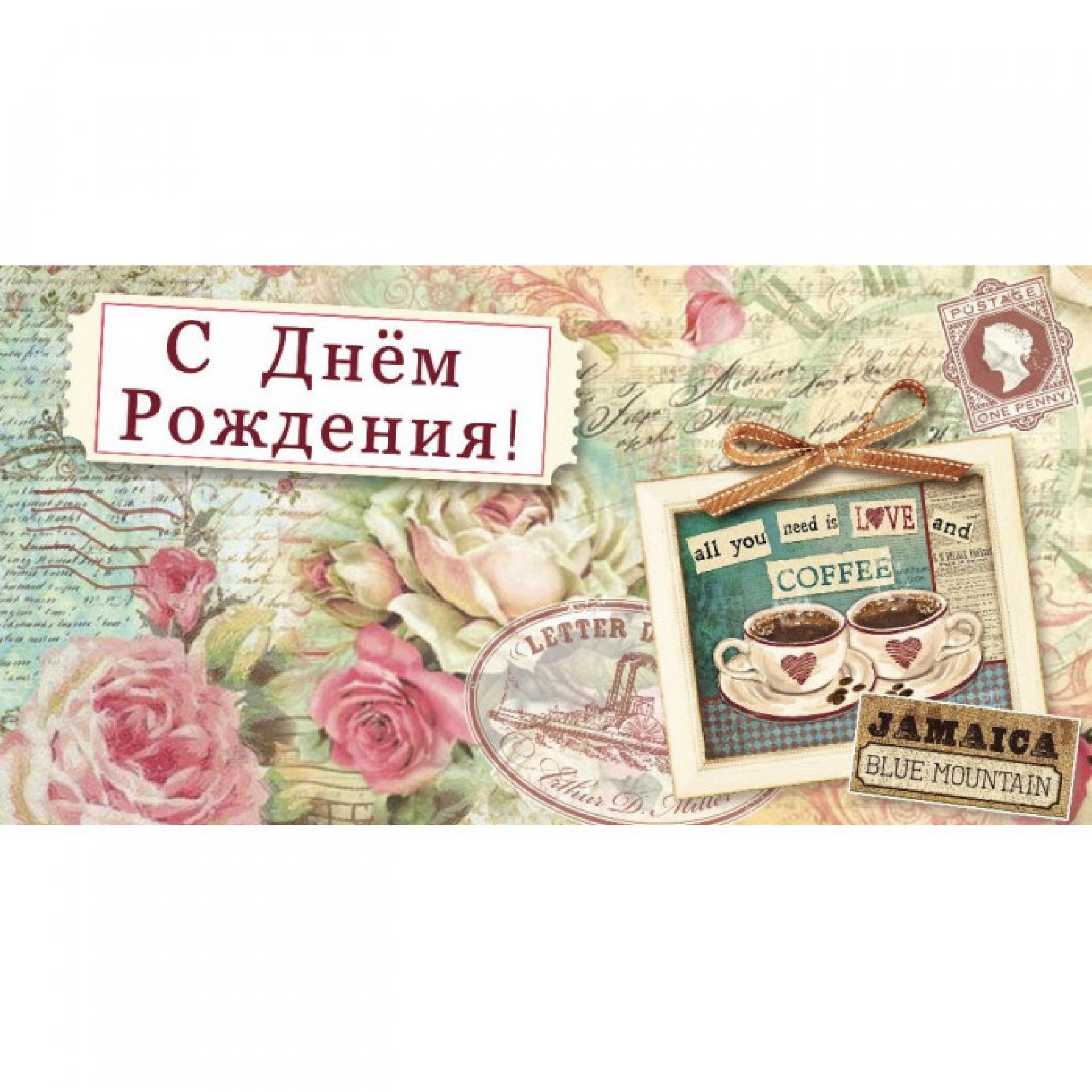 Поздравление с днем рождения в конверт с деньгами