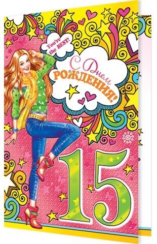 Открытка с днем рождения племяннице 15 лет, слову картинку
