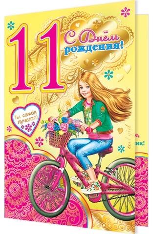 Красивое поздравление для доченьки с днем рождения 11 лет