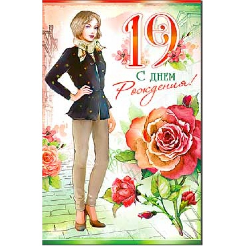 Открытка с днем рождения девушке на 19 лет, для тебя картинки