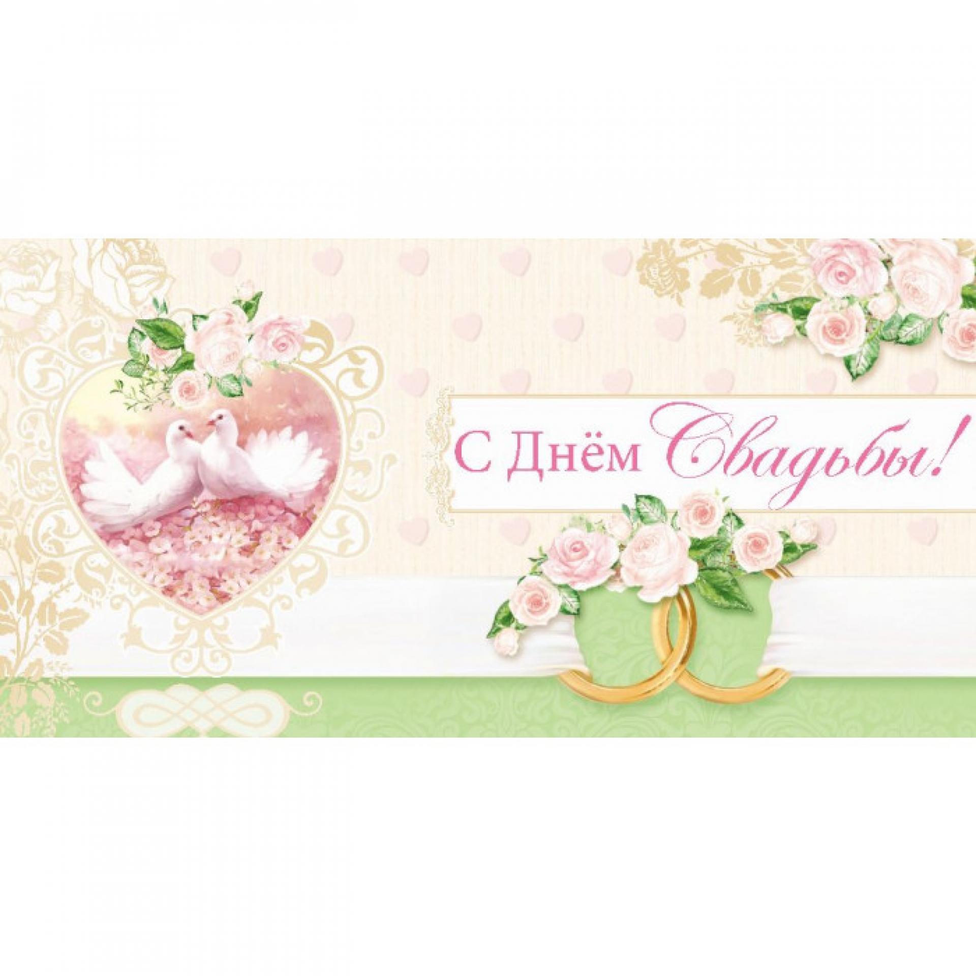 Открытки для денег со свадьбой