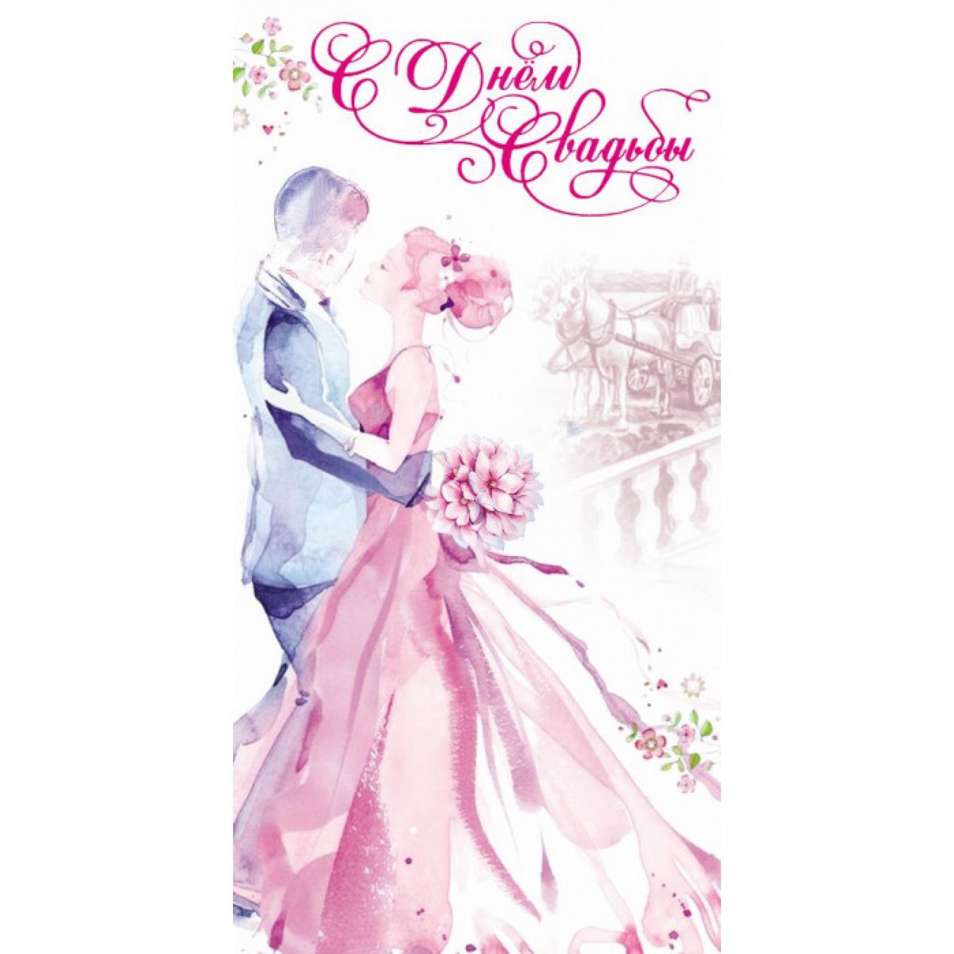 Стильные открытка с днем свадьбы, молодоженам шаблон все