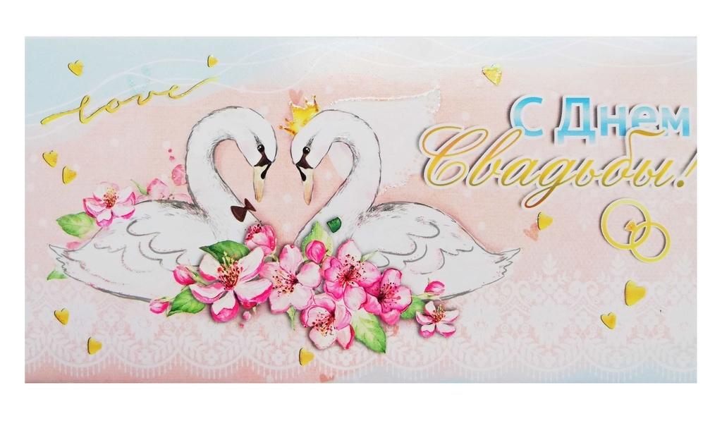 Свадебных открыток, совет да любовь молодым открытка