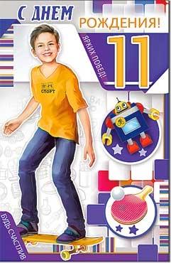 Аниме днем, открытки 11 лет день рождения