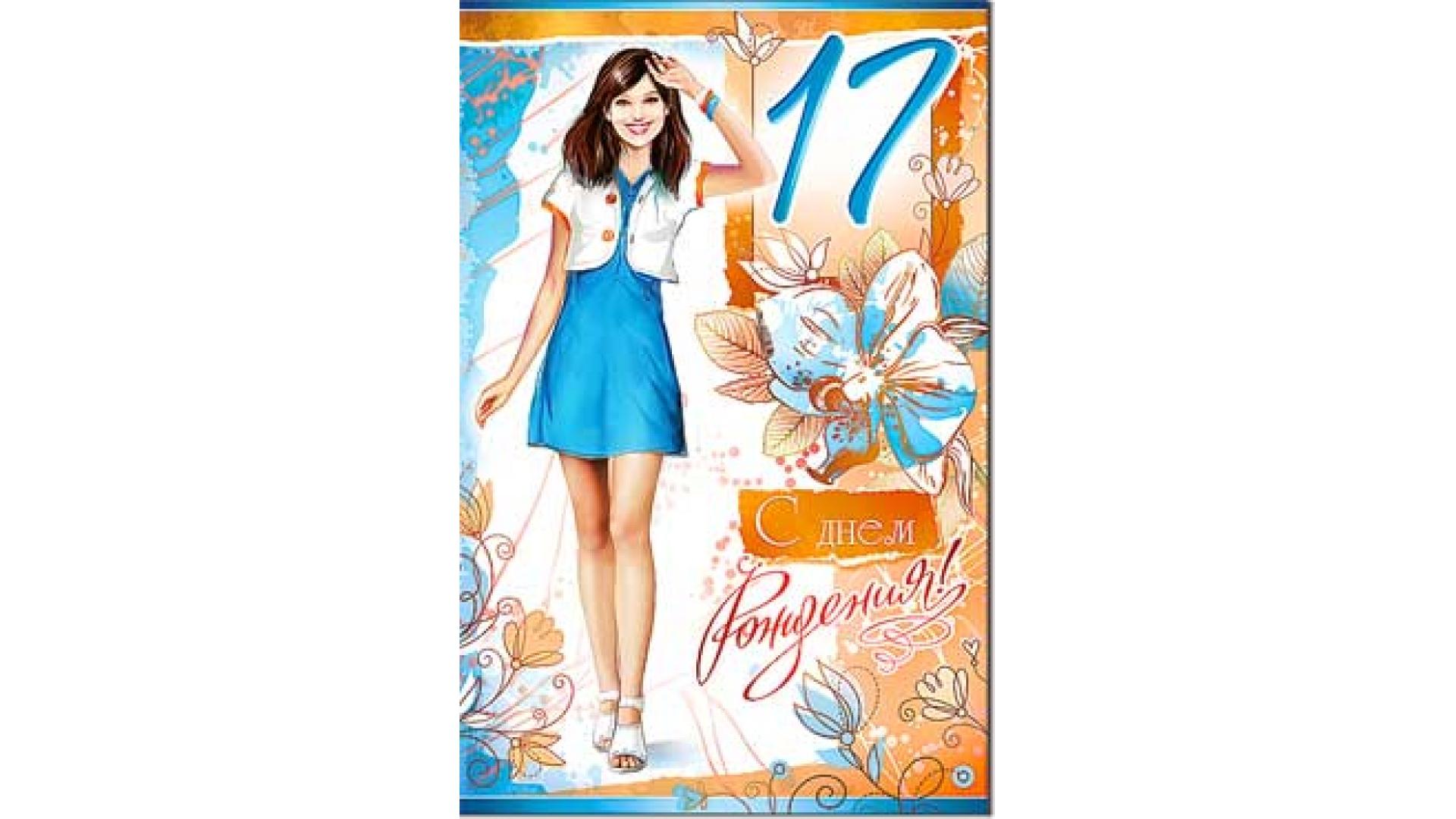 Картинки с 17 летием девушке