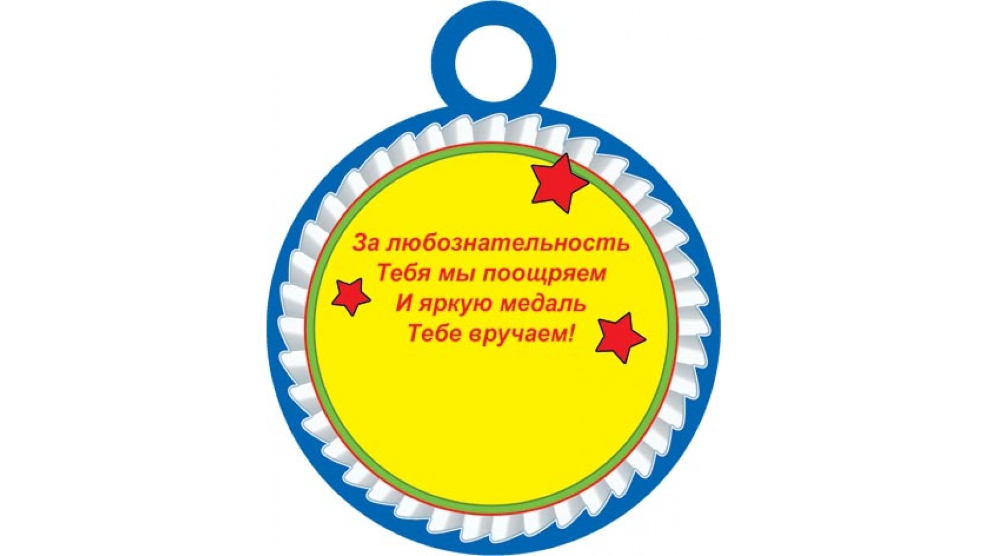 Медаль красноречивый гость картинки