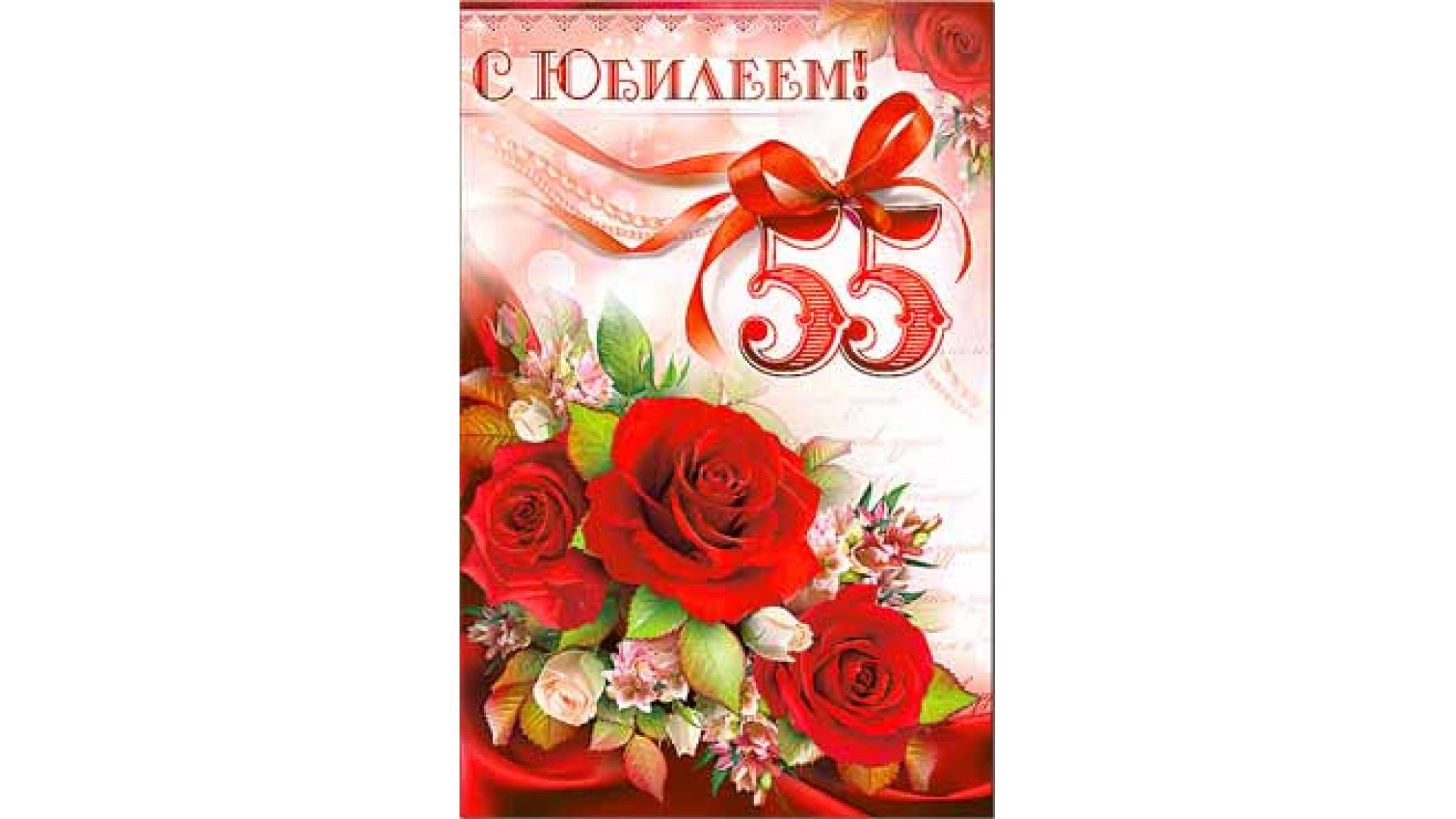 Шаблоны поздравительных открыток с 55 летием