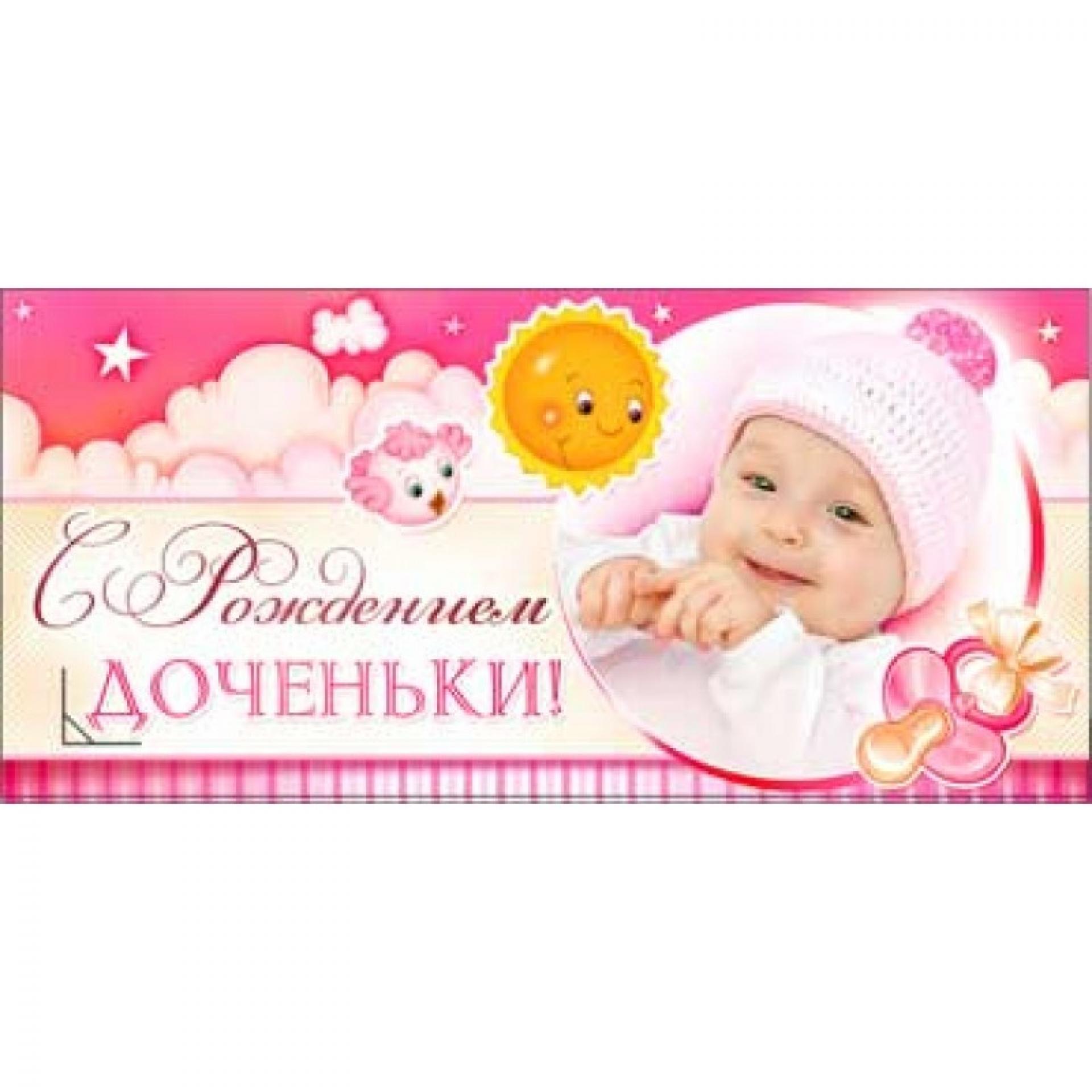 Распечатать открытку с рождение сына, днем