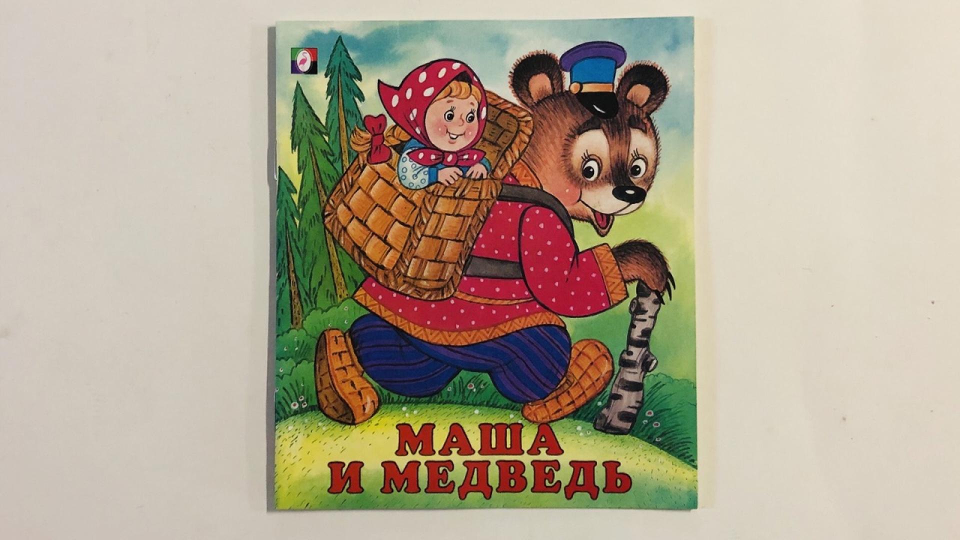 Сказки маша и медведь картинки и текст
