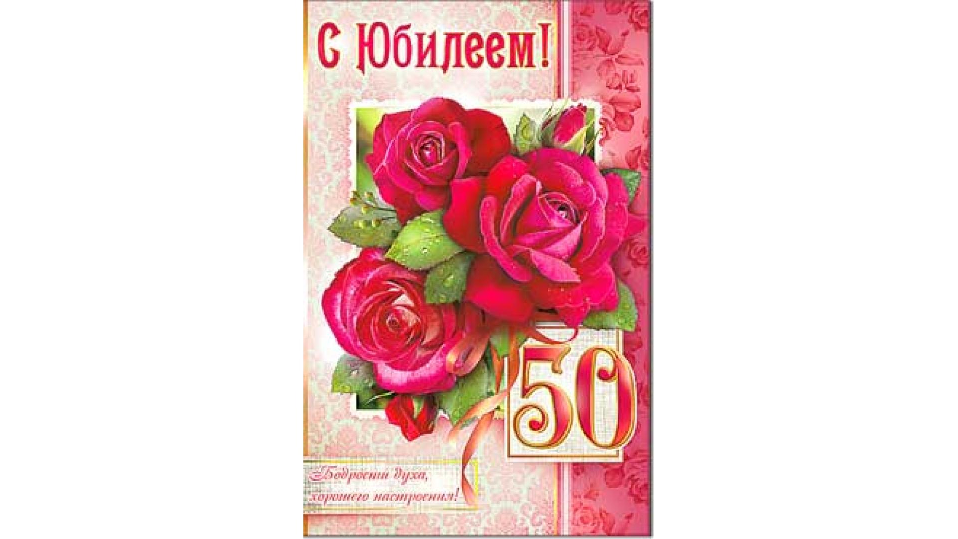 Открытки к 50 летию юбилея