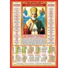 Календарь кварт. трёхблочный стандарт, РОЗЫ, РФ