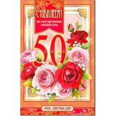 Открытка двойная А5, конгрев, блестки 50 лет,ФДА, РФ