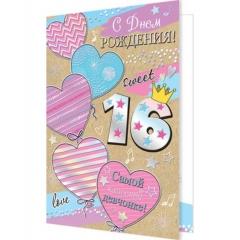 Открытка двойная А5, С Днем рождения! 16 лет, Мир Открыток