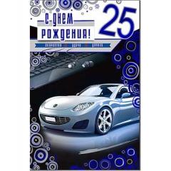 Открытка двойная А5, С Днем Рождения! 25 лет, ФДА, РФ