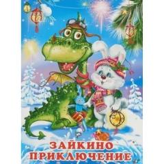 Сказка зимняя (мягкая обложка) ЗАЙКИНО ПРИКЛЮЧЕНИЕ/ И.Гурина, Фламинго, РФ