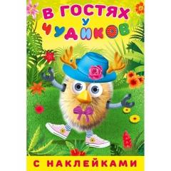 В гостях у Чудиков. ГЕРР БАНДТФЕР, Фламинго
