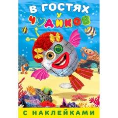 В гостях у Чудиков.СЭР БАТИСФЕР, Фламинго