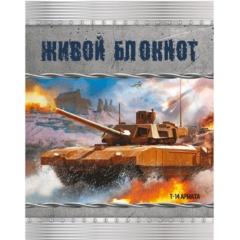 Блокнот ЖИВОЙ 8х10, Военная техника, Полипринт