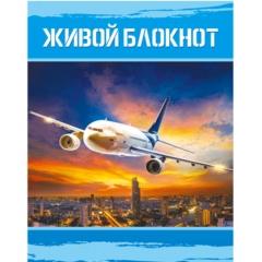 """Блокнот """"ЖИВОЙ"""" 8х10, Самолет, Полипринт, РФ"""