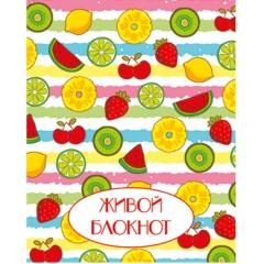 """Блокнот """"ЖИВОЙ"""" 8х10, Фрукты, Полипринт, РФ"""