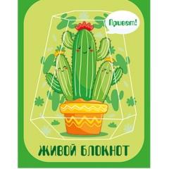 """Блокнот """"ЖИВОЙ"""" 8х10, Кактус, Полипринт, РФ"""