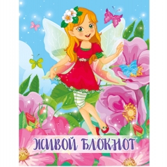 """Блокнот """"ЖИВОЙ"""" 8х10, Фея, Полипринт, РФ"""