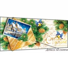Конверт для денег С Новым годом!, Мир открыток