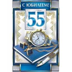 "Открытка двойная А5, С Юбилеем!"" 55 лет, ФДА, РФ"