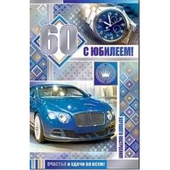 Открытка двойная А5, конгрев, фольга 60 лет, ФДА, РФ