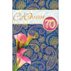 Открытка двойная А5 ,фольга,конгрев, С Юбилеем!70 лет!, ГрандКард, РФ