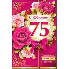 """Открытка двойная А5, конгрев, блестки С Юбилеем!"""" 75 лет, ФДА, РФ"""