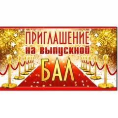 Приглашение на выпускной БАЛ, блестки, ФДА, РФ
