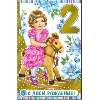 Открытки с днем рождения 2 годика девочке арине