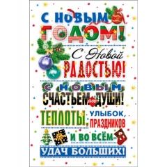 Открытка двойная А5, С Новым годом!, ГрандКард