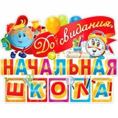 "Плакат А2 ""До свидания, начальная школа!"", ФДА, РФ"