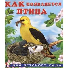 """Книжка КАК ПОЯВЛЯЕТСЯ ПТИЦА/ И.В.Гурина, """"Фламинго"""""""