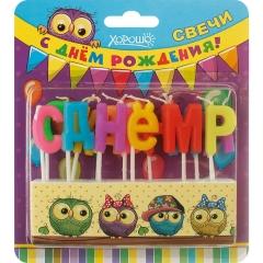 """Свечи для торта 13шт,""""С Днем рождения!"""", Китай"""