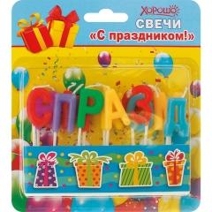 """Свечи для торта 13шт, """"С праздником!"""", Китай"""