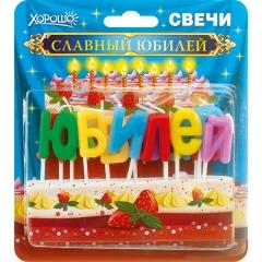"""Свечи для торта 13шт,""""Славный юбилей"""", Китай"""