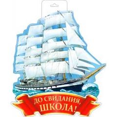 """Плакат А3 """"До свидания, школа"""", ФДА, РФ"""