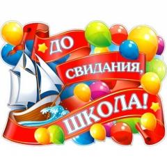 """Плакат А2 """"До свидания, школа!"""", ФДА, РФ"""