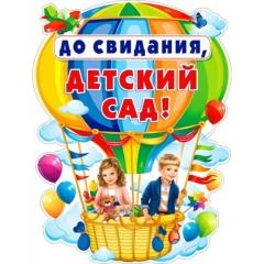 """Плакат А2 """"До свидания, десткий сад!"""", ФДА, РФ"""